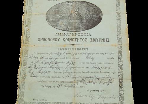 Βαπτιστικό έγγραφο
